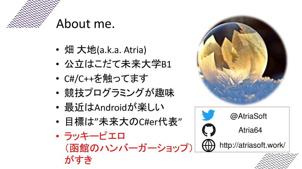 About me. • 畑 大地(a.k.a. Atria) • 公立はこだて未来大学B1 •...