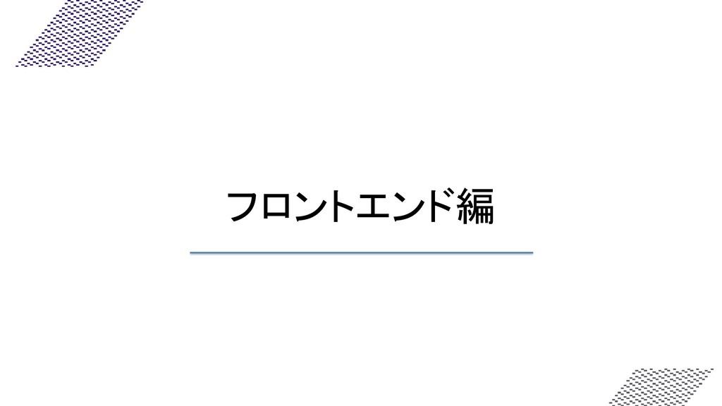 フロントエンド編