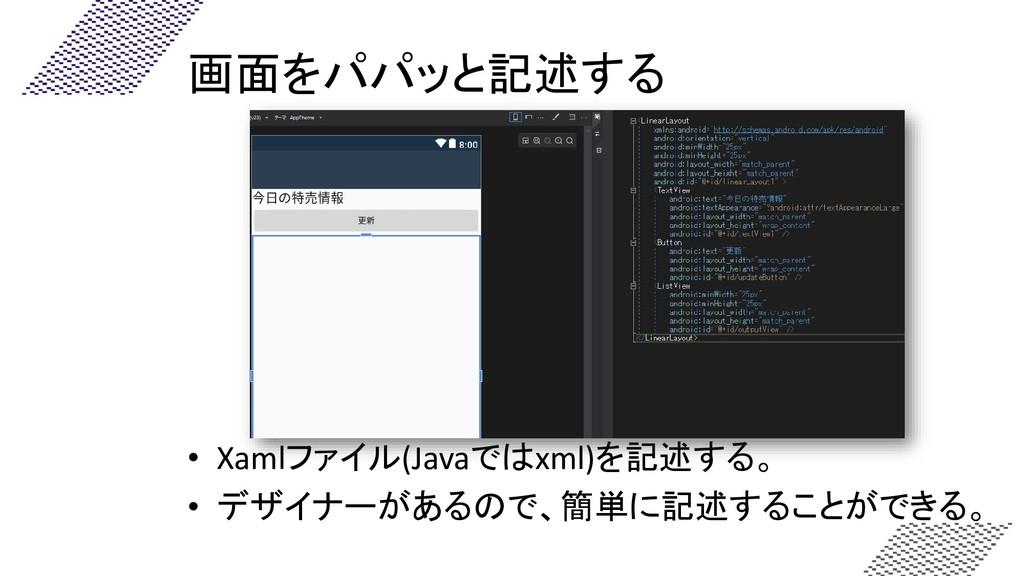 画面をパパッと記述する • Xamlファイル(Javaではxml)を記述する。 • デザイナー...