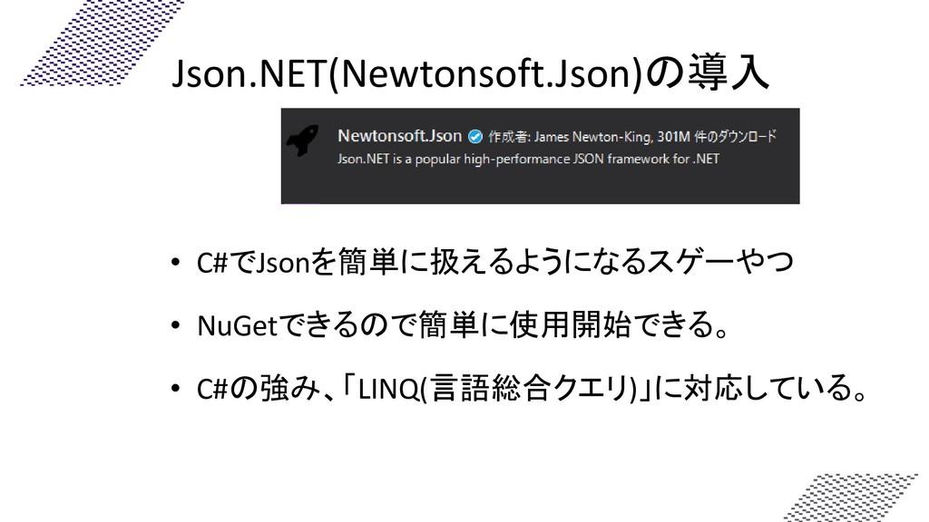 Json.NET(Newtonsoft.Json)の導入 • C#でJsonを簡単に扱えるよう...