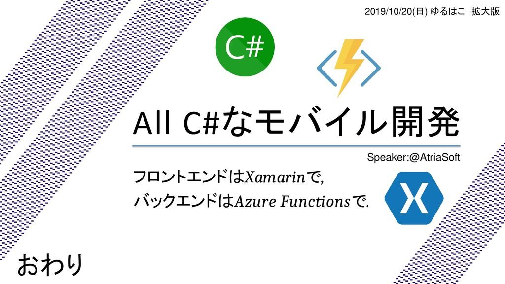 All C#なモバイル開発 フロントエンドはXamarinで, バックエンドはAzure Fu...