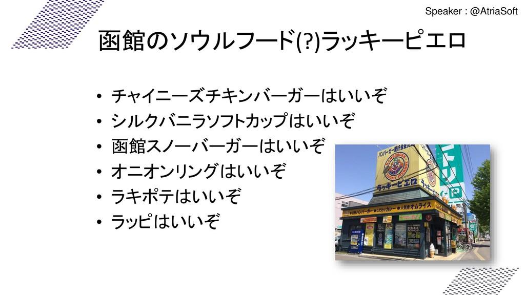 函館のソウルフード(?)ラッキーピエロ • チャイニーズチキンバーガーはいいぞ • シルクバニ...