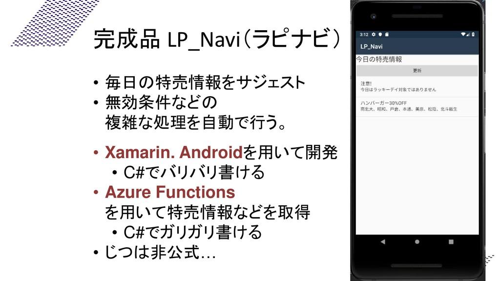完成品 LP_Navi(ラピナビ) • 毎日の特売情報をサジェスト • 無効条件などの 複雑な...