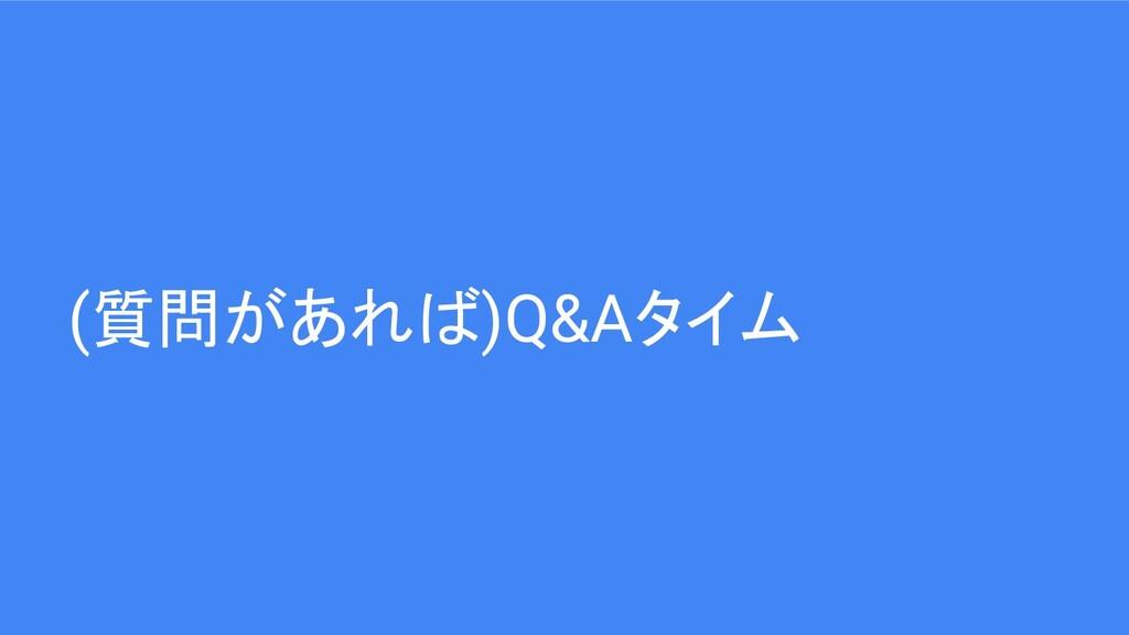 (質問があれば)Q&Aタイム