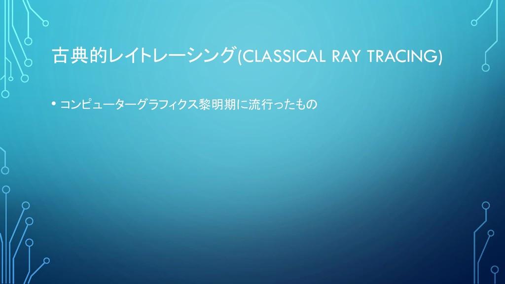 古典的レイトレーシング(CLASSICAL RAY TRACING) • コンピューターグラフ...