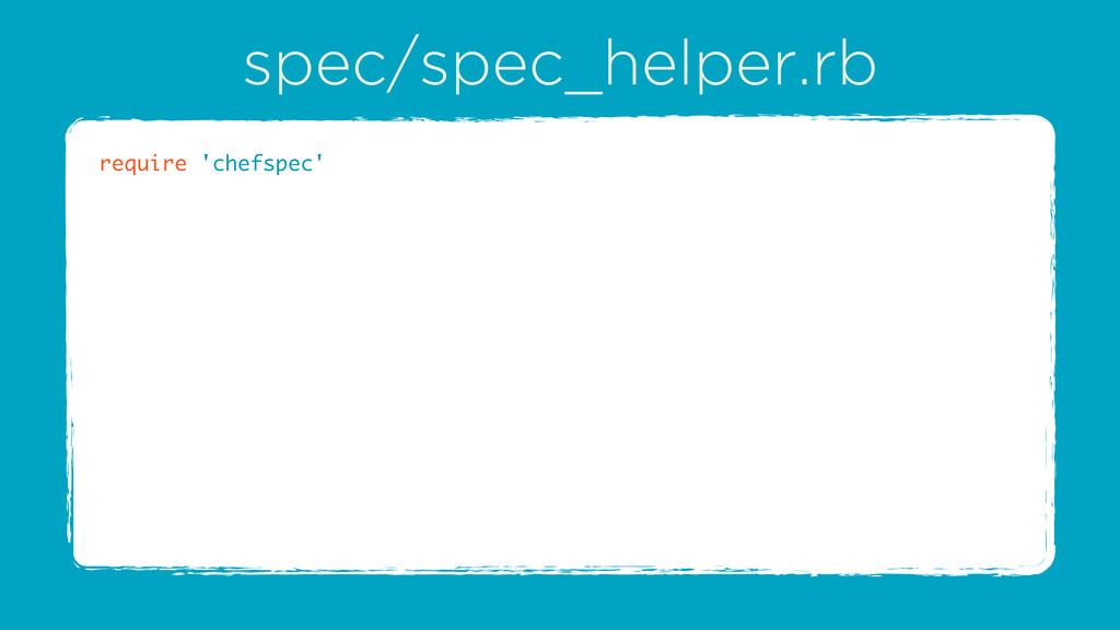 spec/spec_helper.rb require 'chefspec'