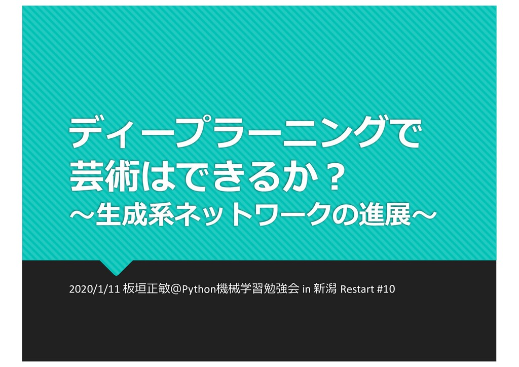 ディープラーニングで 芸術はできるか︖ 〜⽣成系ネットワークの進展〜 2020/1/11 板垣...