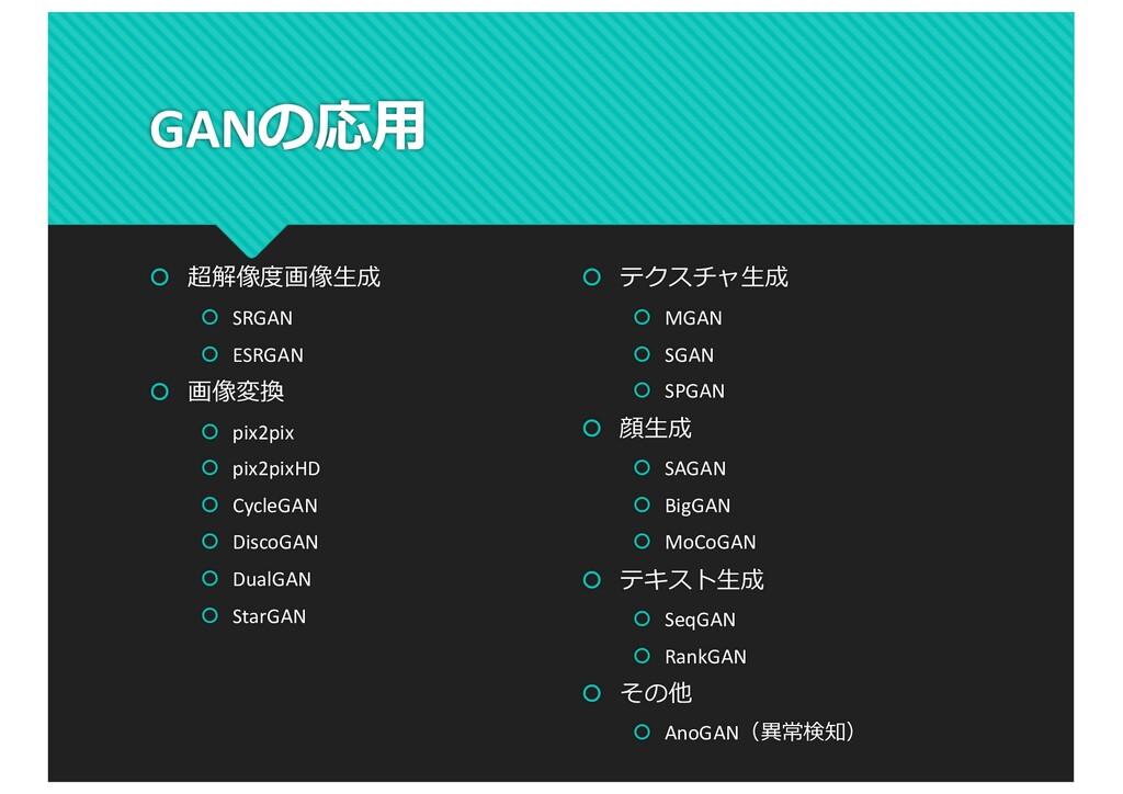 GANの応⽤ š 超解像度画像⽣成 š SRGAN š ESRGAN š 画像変換 š pix...