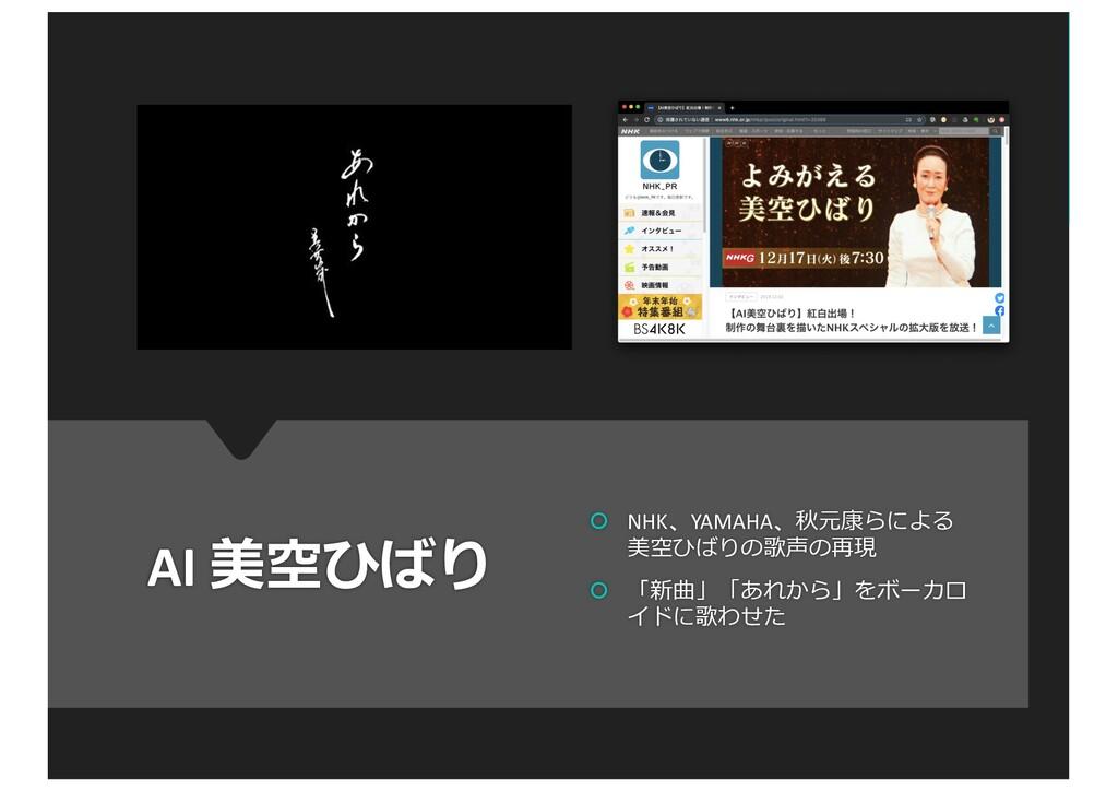 AI 美空ひばり š NHK、YAMAHA、秋元康らによる 美空ひばりの歌声の再現 š 「新曲...