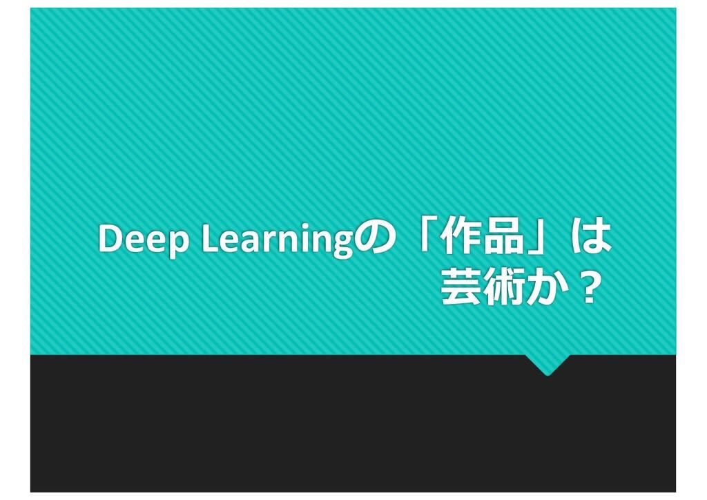 Deep Learningの「作品」は 芸術か︖
