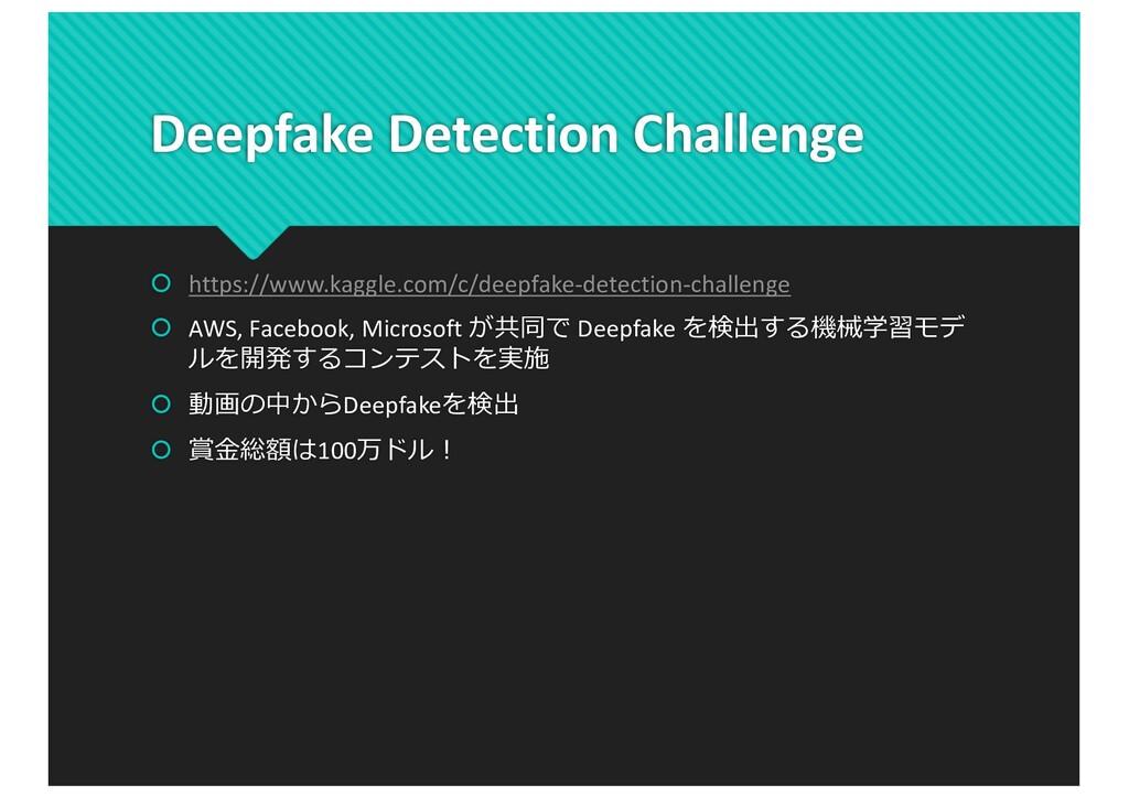 Deepfake Detection Challenge š https://www.kagg...