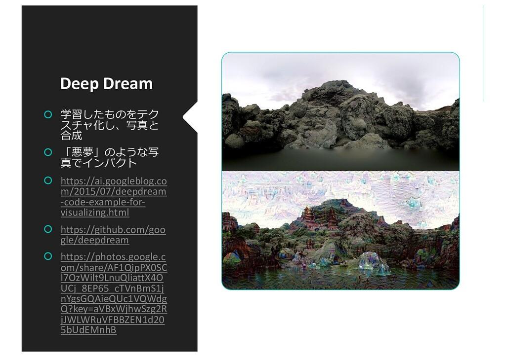 Deep Dream š 学習したものをテク スチャ化し、写真と 合成 š 「悪夢」のような写...