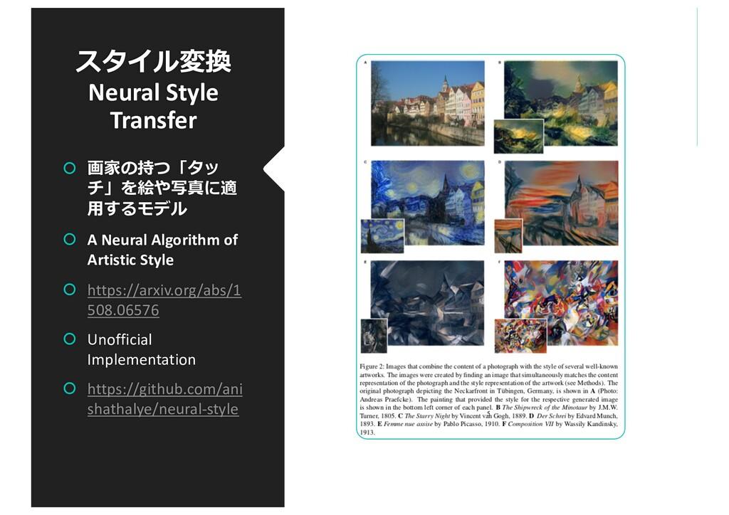 スタイル変換 Neural Style Transfer š 画家の持つ「タッ チ」を絵や写真...