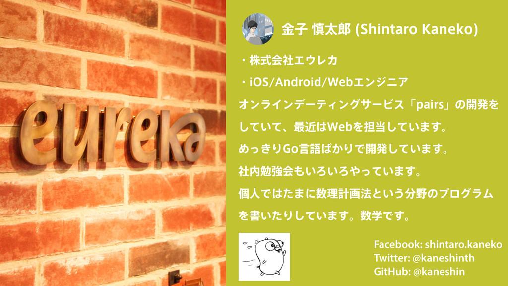 Facebook: shintaro.kaneko Twitter: @kaneshinth ...