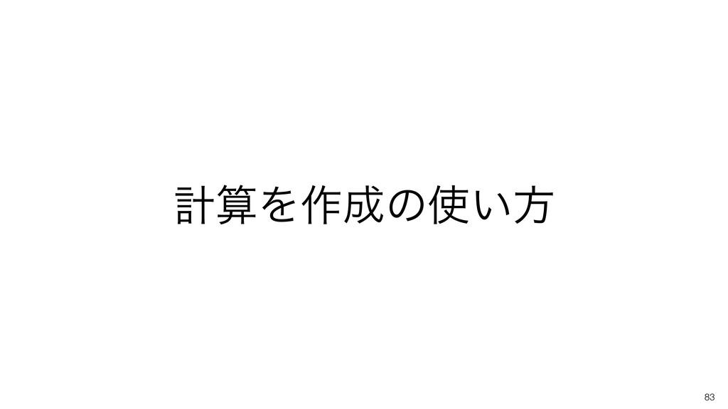 ܭΛ࡞ͷ͍ํ 83