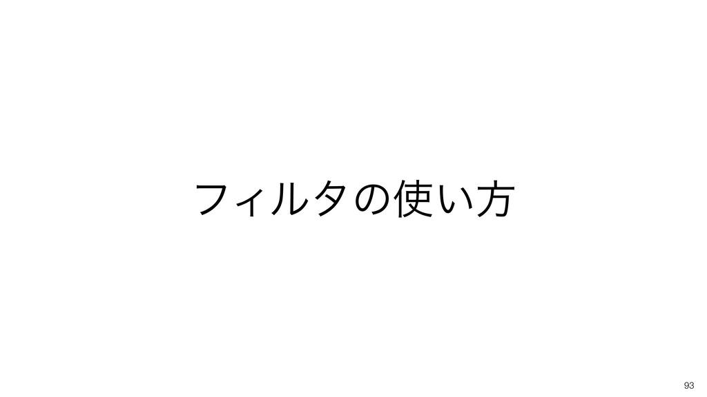 ϑΟϧλͷ͍ํ 93