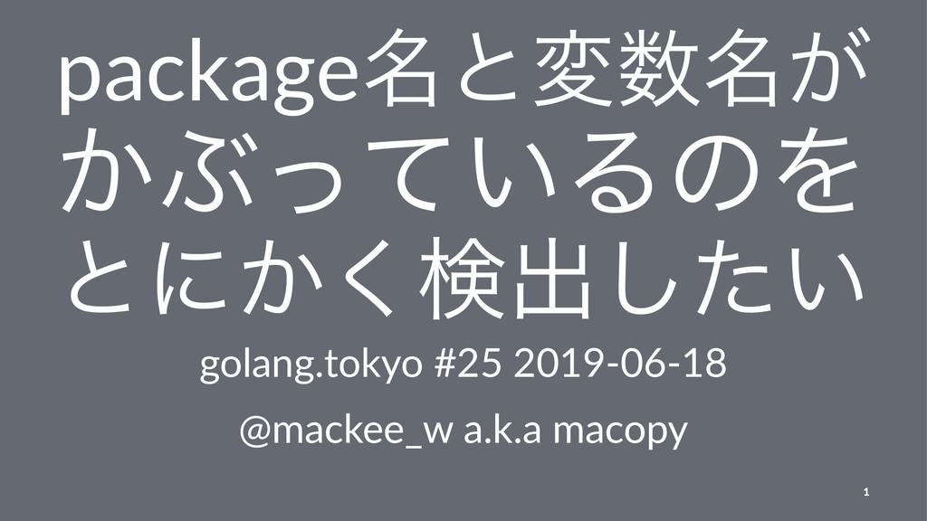 package໊ͱม໊͕ ͔Ϳ͍ͬͯΔͷΛ ͱʹ͔͘ݕग़͍ͨ͠ golang.tokyo #...