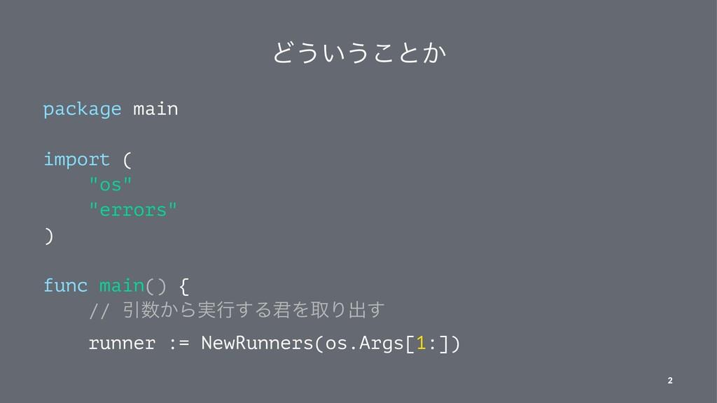 """Ͳ͏͍͏͜ͱ͔ package main import ( """"os"""" """"errors"""" ) f..."""