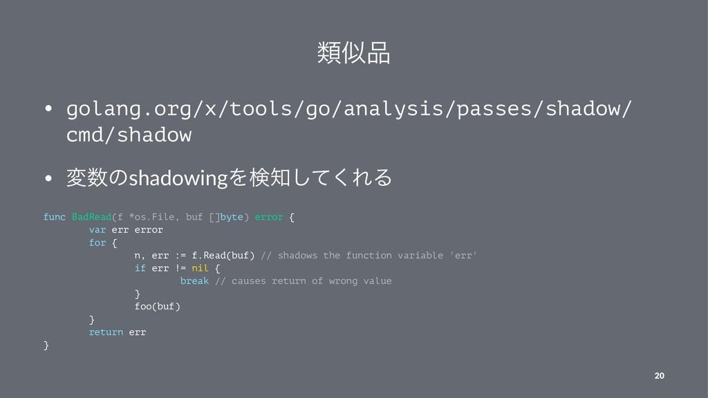 ྨ • golang.org/x/tools/go/analysis/passes/sha...