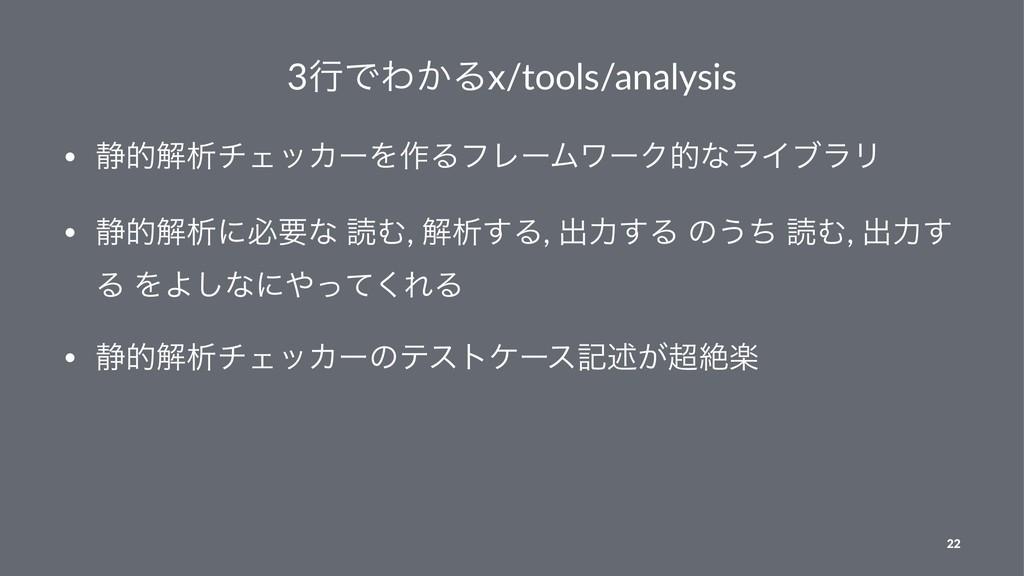 3ߦͰΘ͔Δx/tools/analysis • ੩తղੳνΣοΧʔΛ࡞ΔϑϨʔϜϫʔΫతͳϥ...