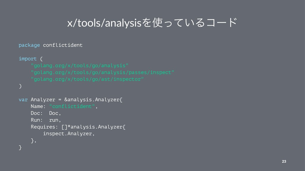 x/tools/analysisΛ࢖͍ͬͯΔίʔυ package conflictident...