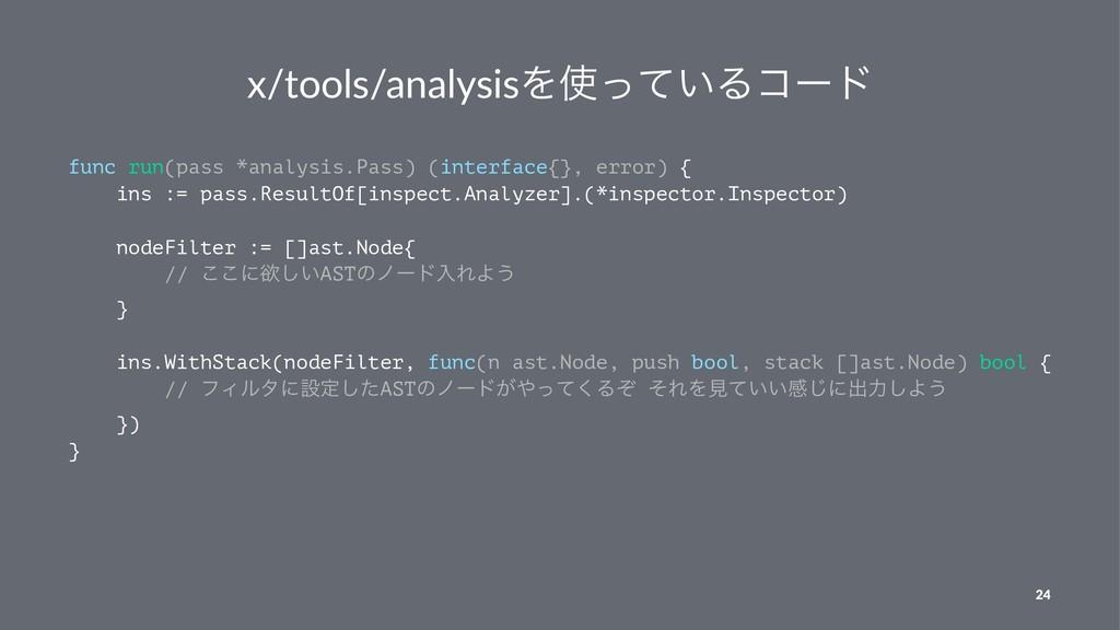 x/tools/analysisΛ͍ͬͯΔίʔυ func run(pass *analys...