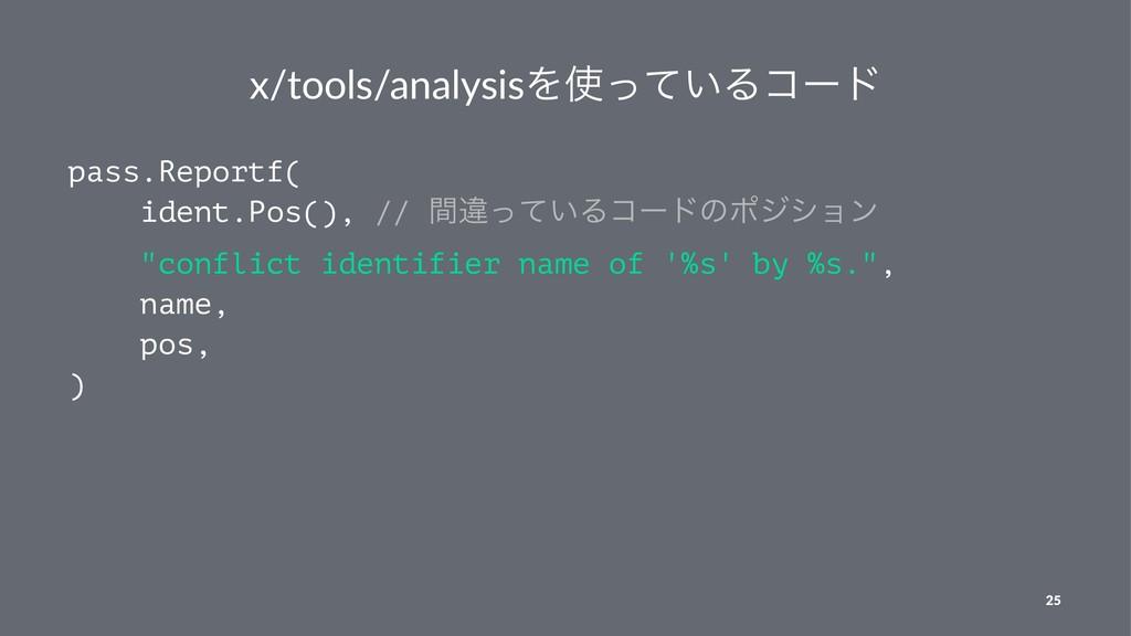 x/tools/analysisΛ͍ͬͯΔίʔυ pass.Reportf( ident.P...
