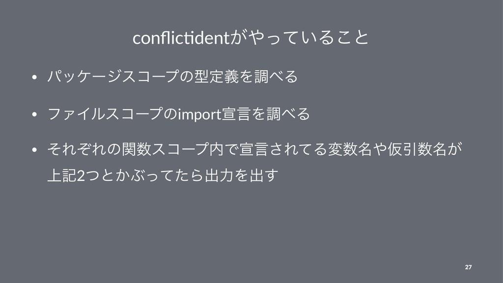 conflic&dent͕͍ͬͯΔ͜ͱ • ύοέʔδείʔϓͷܕఆٛΛௐΔ • ϑΝΠϧε...