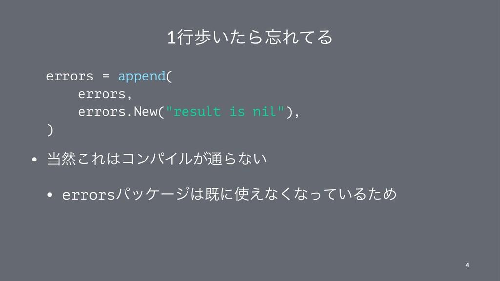 1ߦา͍ͨΒΕͯΔ errors = append( errors, errors.New(...