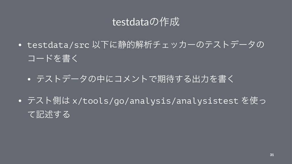 testdataͷ࡞ • testdata/src ҎԼʹ੩తղੳνΣοΧʔͷςετσʔλͷ...