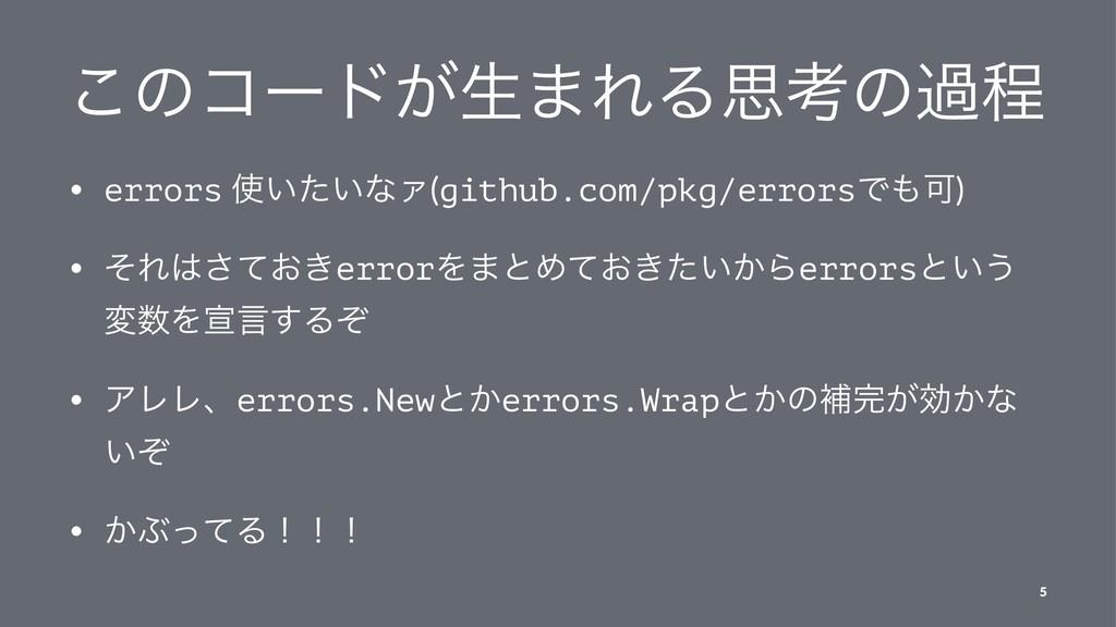 ͜ͷίʔυ͕ੜ·ΕΔࢥߟͷաఔ • errors ͍͍ͨͳΝ(github.com/pkg/...