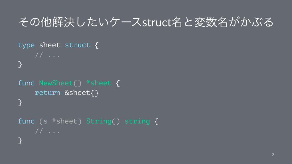 ͦͷଞղܾ͍ͨ͠έʔεstruct໊ͱม໊͕͔ͿΔ type sheet struct { ...