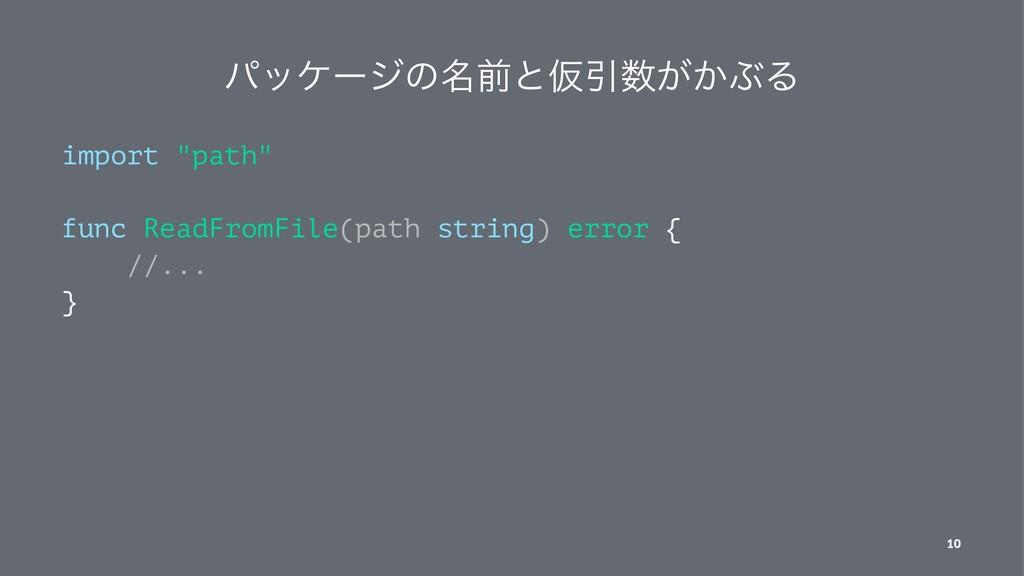 "ύοέʔδͷ໊લͱԾҾ͕͔ͿΔ import ""path"" func ReadFromFil..."