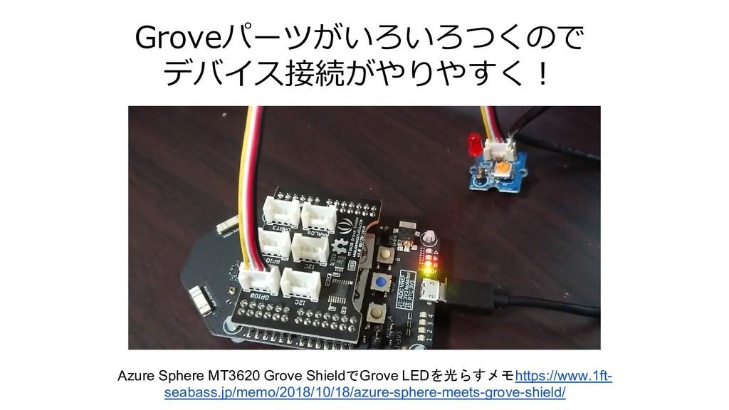 Groveパーツがいろいろつくので デバイス接続がやりやすく! Azure Sphere MT...