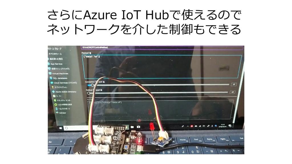 さらにAzure IoT Hubで使えるので ネットワークを介した制御もできる