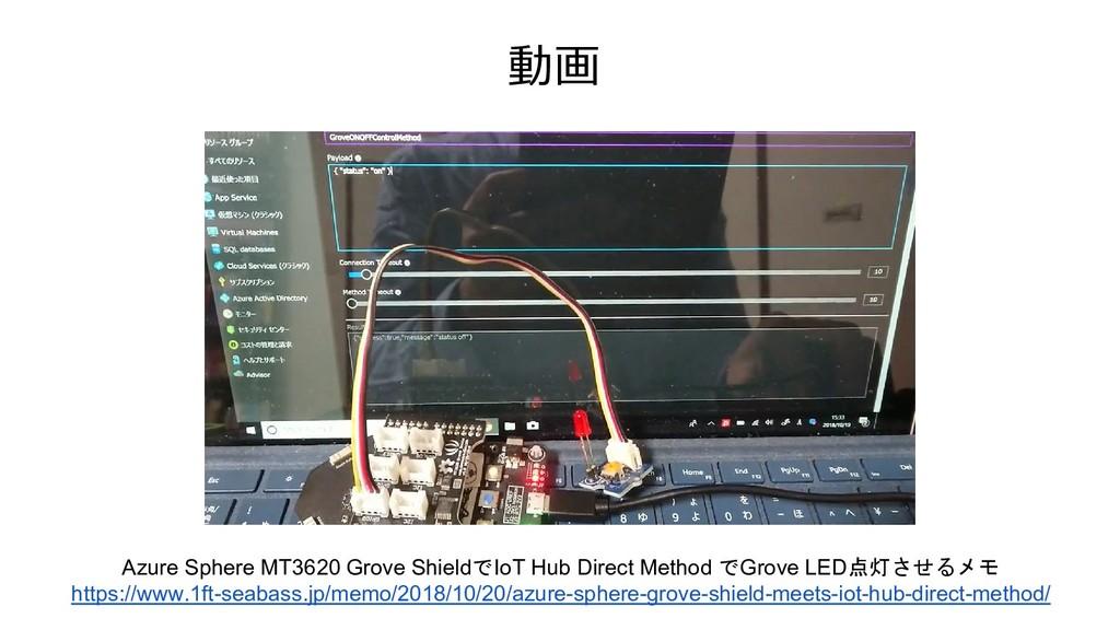 動画 Azure Sphere MT3620 Grove ShieldでIoT Hub Dir...