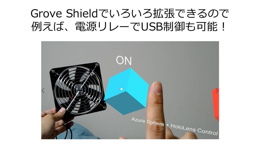 Grove Shieldでいろいろ拡張できるので 例えば、電源リレーでUSB制御も可能!