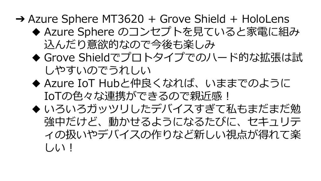 ➔ Azure Sphere MT3620 + Grove Shield + HoloLens...