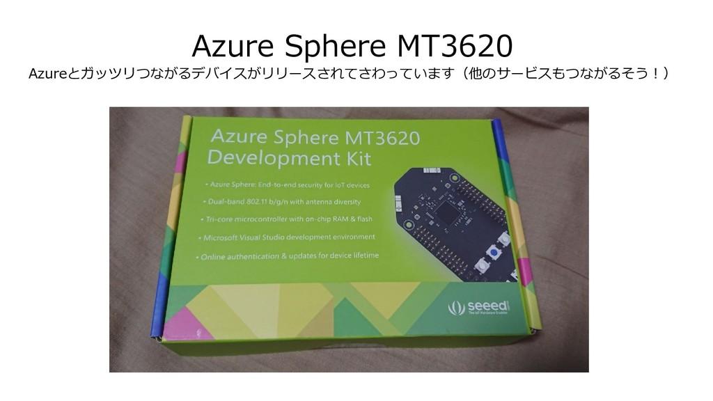 Azure Sphere MT3620 Azureとガッツリつながるデバイスがリリースされてさ...