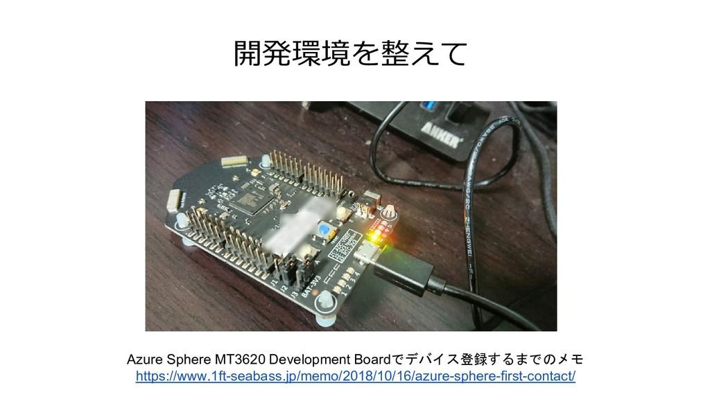 開発環境を整えて Azure Sphere MT3620 Development Boardで...