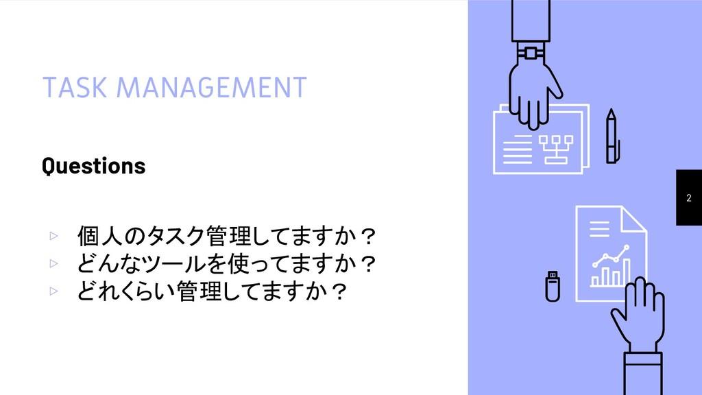 TASK MANAGEMENT Questions✋ ▹ 個人のタスク管理してますか? ▹ ど...