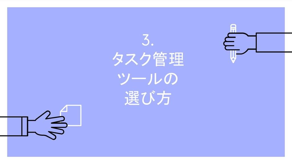 3. タスク管理 ツールの 選び方