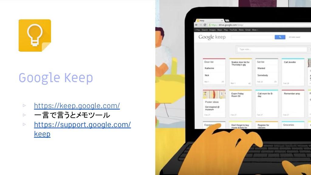 Google Keep ▹ https://keep.google.com/ ▹ 一言で言うと...