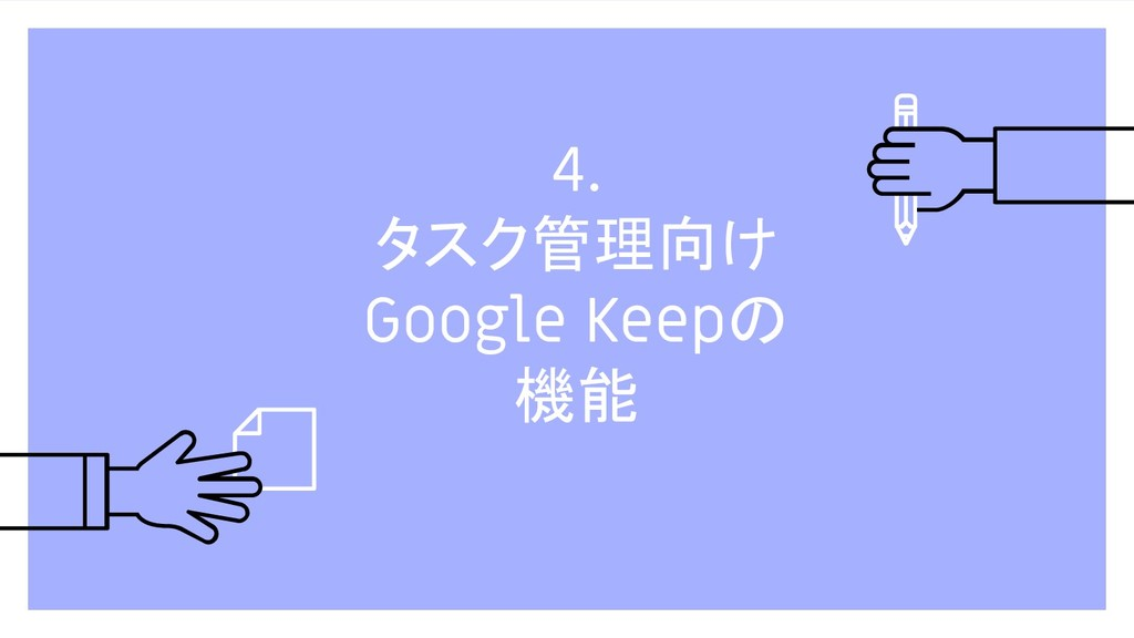 4. タスク管理向け Google Keepの 機能