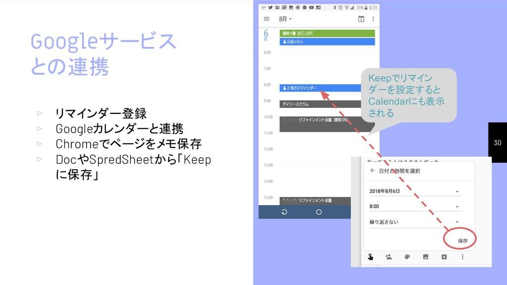 Googleサービス との連携 ▹ リマインダー登録 ▹ Googleカレンダーと連携 ▹ C...
