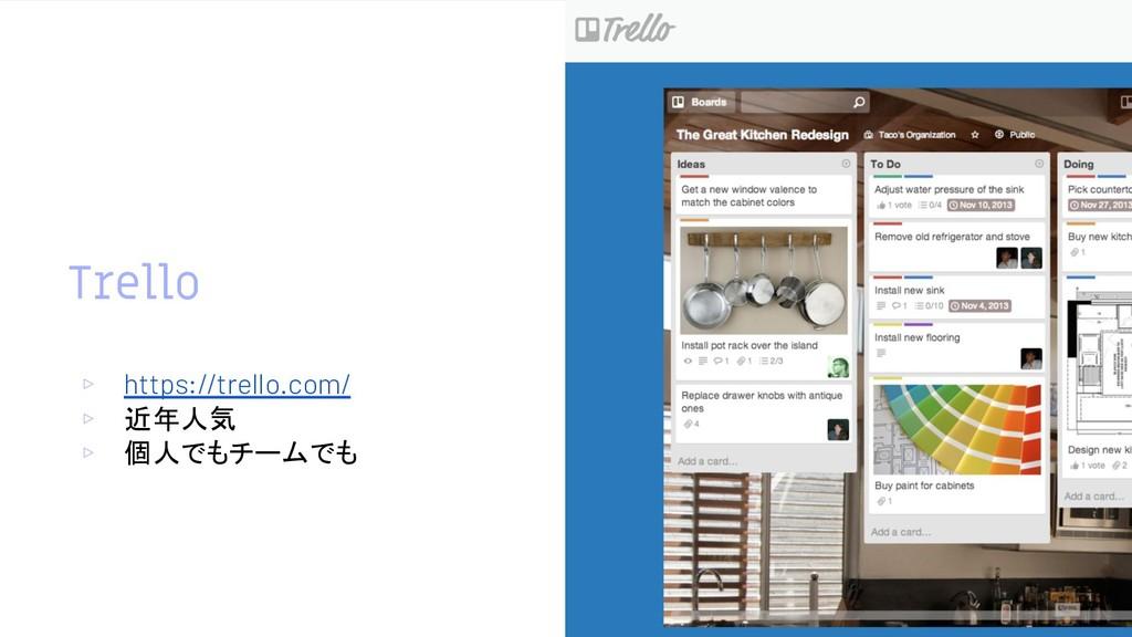 Trello ▹ https://trello.com/ ▹ 近年人気 ▹ 個人でもチームでも...