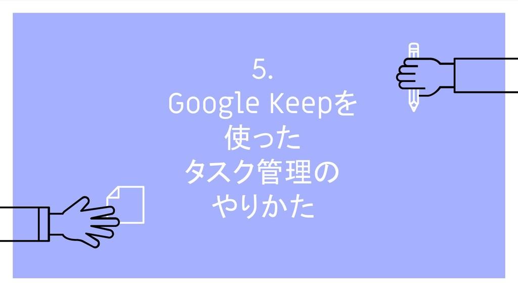 5. Google Keepを 使った タスク管理の やりかた