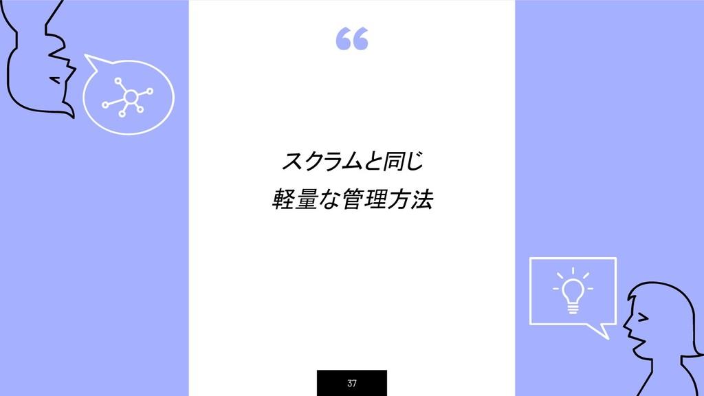 """"""" スクラムと同じ 軽量な管理方法 37"""