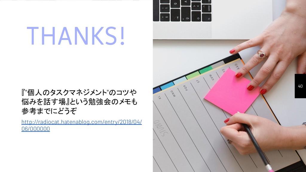 """THANKS! 『""""個人のタスクマネジメント""""のコツや 悩みを話す場』という勉強会のメモも 参..."""