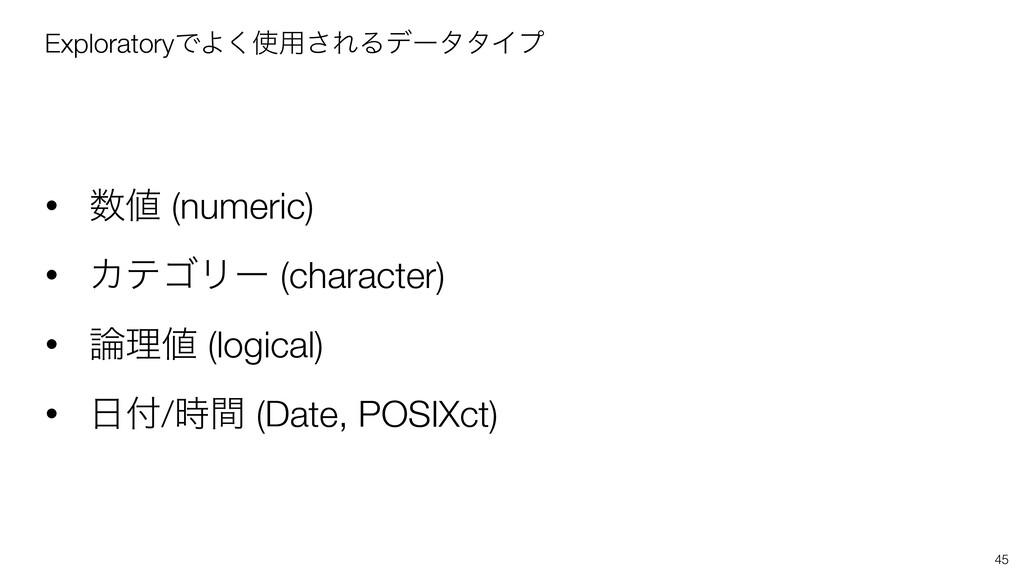 •  (numeric) • ΧςΰϦʔ (character) • ཧ (logic...